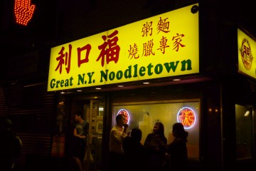 It-All-Happened-at Great-NY-Noodle-Town