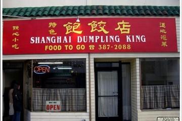 shanghai-dumpling-king