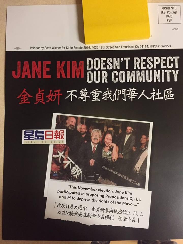 jane-kim-mailer
